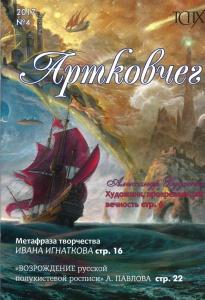 Новое Объявление о журнале Артковчег_html_30dc3875