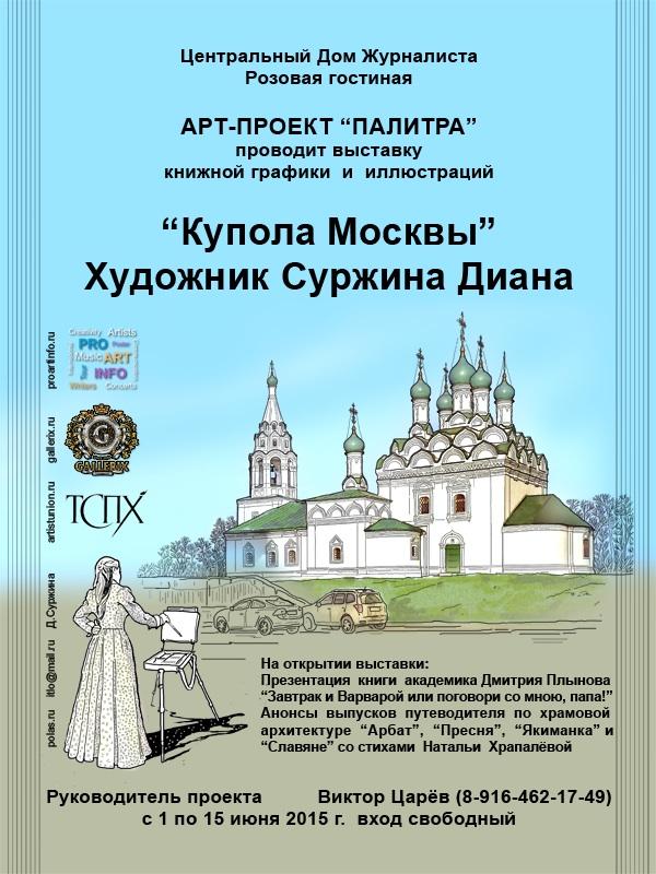 домжур-афиша-800
