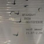 """В ЦДХ  с 21. 07 по 02. 08 пройдет выставка фото Лизы Пехтеревой """"ШТАНДАРТ"""""""