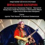 Афиша Капорин