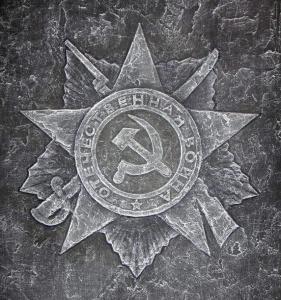 Нина Ломоносова, Орден Отечественной войны,  50х50, рельефная графика, авторская техника, 2014 г