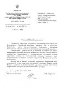 Академия ФСБ