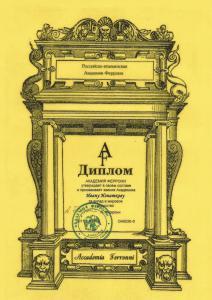 Академия Феррони