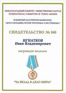 Медаль №40