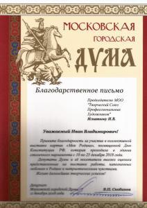 МосГорДума Скобинов