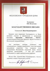МосГорДума 2