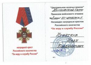 Наградной крест ВБКВ