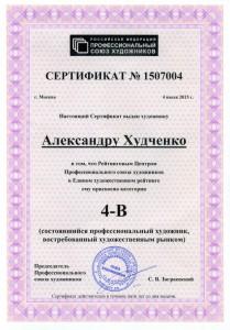 сертификат Рейтинга resize
