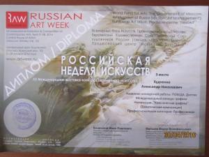 Art Week-Диплом- 2016-весна ЦДХ Москва- resize